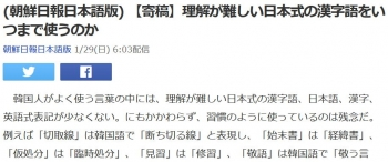 news(朝鮮日報日本語版) 【寄稿】理解が難しい日本式の漢字語をいつまで使うのか
