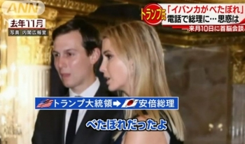 news「イバンカがベタ惚れ」日米電話会談の内容明らかに2