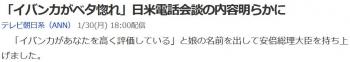 news「イバンカがベタ惚れ」日米電話会談の内容明らかに