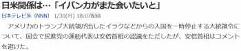 news日米関係は…「イバンカがまた会いたいと」