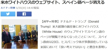 news米ホワイトハウスのウェブサイト、スペイン語ページ消える