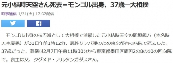 news元小結時天空さん死去=モンゴル出身、37歳―大相撲