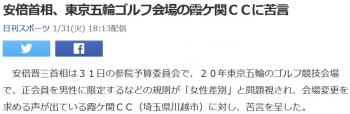 news安倍首相、東京五輪ゴルフ会場の霞ケ関CCに苦言