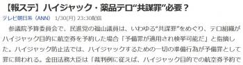"""news【報ステ】ハイジャック・薬品テロ""""共謀罪""""必要?"""