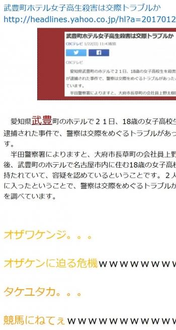 ten武豊町ホテル女子高生殺害は交際トラブルか