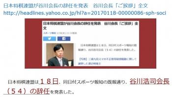ten日本将棋連盟が谷川会長の辞任を発表 谷川会長「ご挨拶」全文