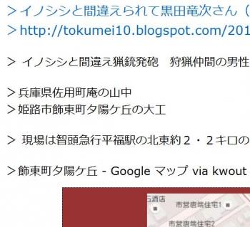 tok>イノシシと間違えられて黒田竜次さん(26)死亡 兵庫県佐用町