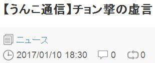 ten【うんこ通信】チョン撃の虚言