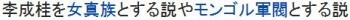 wiki李成桂2