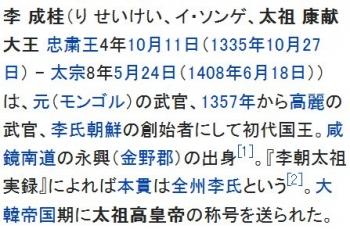 wiki李成桂