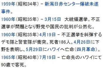 wiki李承晩2
