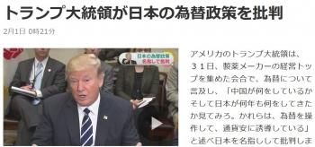 newsトランプ大統領が日本の為替政策を批判