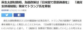 news麻生太郎財務相、為替政策は「日米間で意思疎通を」 「通貨安誘導制限」発言でトランプ氏を牽制