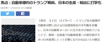 news焦点:自動車標的のトランプ戦術、日本の生産・輸出に打撃も