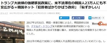 newsトランプ大統領の強硬移民政策に、米不法滞在の韓国人23万人にも不安広がる=韓国ネット「犯罪者ばかりかばう政府」「恥ずかしい」