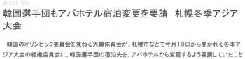 news韓国選手団もアパホテル宿泊変更を要請 札幌冬季アジア大会