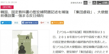 news韓国、国定教科書の慰安婦問題記述を補強 「集団虐殺」、大使館前像設置…強まる反日傾向
