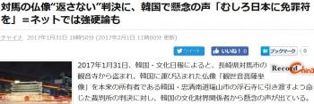 "news対馬の仏像""返さない""判決に、韓国で懸念の声「むしろ日本に免罪符を」=ネットでは強硬論も"