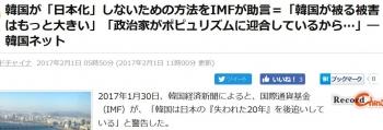 news韓国が「日本化」しないための方法をIMFが助言=「韓国が被る被害はもっと大きい」「政治家がポピュリズムに迎合しているから…」―韓国ネット