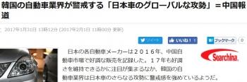 news韓国の自動車業界が警戒する「日本車のグローバルな攻勢」=中国報道