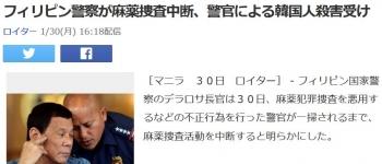 newsフィリピン警察が麻薬捜査中断、警官による韓国人殺害受け