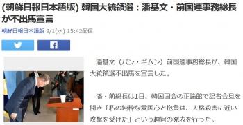 news(朝鮮日報日本語版) 韓国大統領選:潘基文・前国連事務総長が不出馬宣言