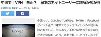 news中国で「VPN」禁止? 日本のネットユーザーに誤解が広がる