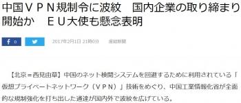 news中国VPN規制令に波紋 国内企業の取り締まり開始か EU大使も懸念表明
