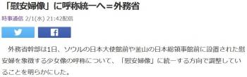 news「慰安婦像」に呼称統一へ=外務省
