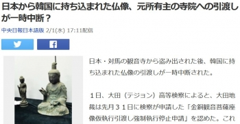 news日本から韓国に持ち込まれた仏像、元所有主の寺院への引渡しが一時中断?