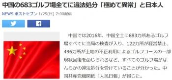 news中国の683ゴルフ場全てに違法処分「極めて異常」と日本人