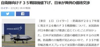 news自衛隊向けF35戦闘機値下げ、日米が異例の価格交渉
