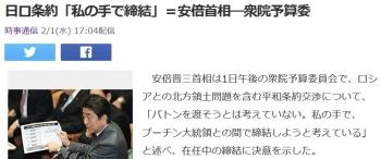 news日ロ条約「私の手で締結」=安倍首相―衆院予算委
