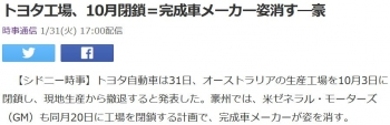 newsトヨタ工場、10月閉鎖=完成車メーカー姿消す―豪