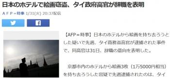 news日本のホテルで絵画窃盗、タイ政府高官が辞職を表明