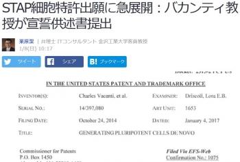 newsSTAP細胞特許出願に急展開:バカンティ教授が宣誓供述書提出