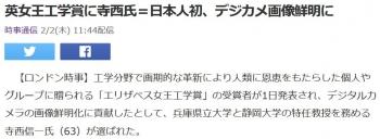 news英女王工学賞に寺西氏=日本人初、デジカメ画像鮮明に