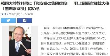 news韓国大嘘教科書に「慰安婦の集団虐殺」 野上副長官駐韓大使「無期限待機」認める