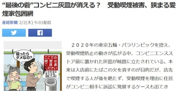"news""最後の砦""コンビニ灰皿が消える? 受動喫煙被害、狭まる愛煙家包囲網"