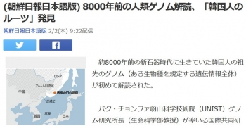 news(朝鮮日報日本語版) 8000年前の人類ゲノム解読、「韓国人のルーツ」発見