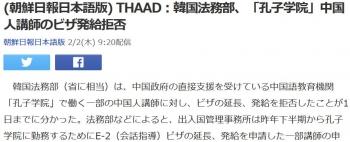 news(朝鮮日報日本語版) THAAD:韓国法務部、「孔子学院」中国人講師のビザ発給拒否