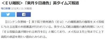 news<EU離脱>「来月9日通告」英タイムズ報道