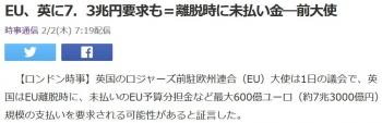 newsEU、英に7.3兆円要求も=離脱時に未払い金―前大使