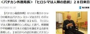 news<バチカン外務局長>「ヒロシマは人類の悲劇」28日来日