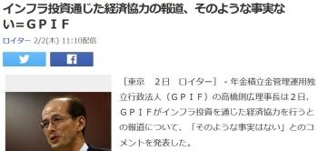 newsインフラ投資通じた経済協力の報道、そのような事実ない=GPIF