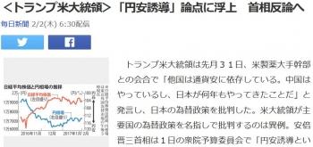 news<トランプ米大統領>「円安誘導」論点に浮上 首相反論へ