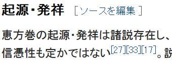 wiki恵方巻2