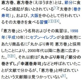 wiki恵方巻