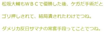 ten松坂大輔もWBCで優勝した後、ケガだ手術だとゴリ押しされて、結局潰された