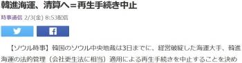news韓進海運、清算へ=再生手続き中止